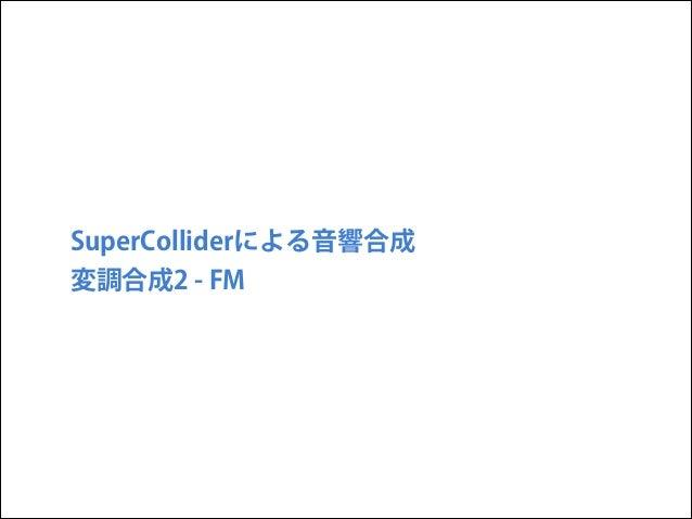 SuperColliderによる音響合成 変調合成2 - FM