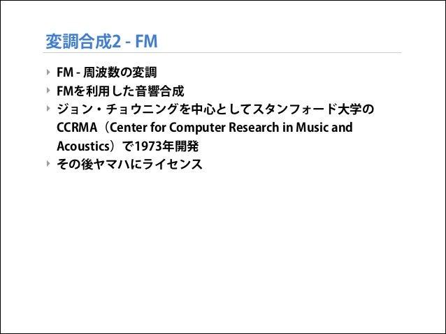 変調合成2 - FM ‣ FM - 周波数の変調 ‣ FMを利用した音響合成 ‣ ジョン・チョウニングを中心としてスタンフォード大学の CCRMA(Center for Computer Research in Music and Acoust...
