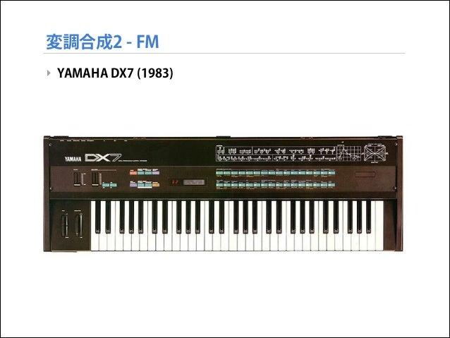 変調合成2 - FM ‣ YAMAHA DX7 (1983)