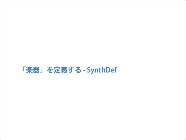 「楽器」を定義する - SynthDef