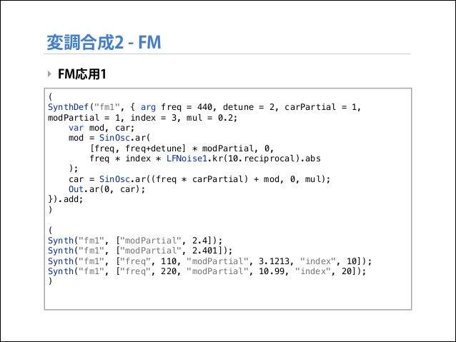 """変調合成2 - FM ‣ FM応用1 ( SynthDef(""""fm1"""", { arg freq = 440, detune = 2, carPartial = 1, modPartial = 1, index = 3, mul = 0.2; v..."""