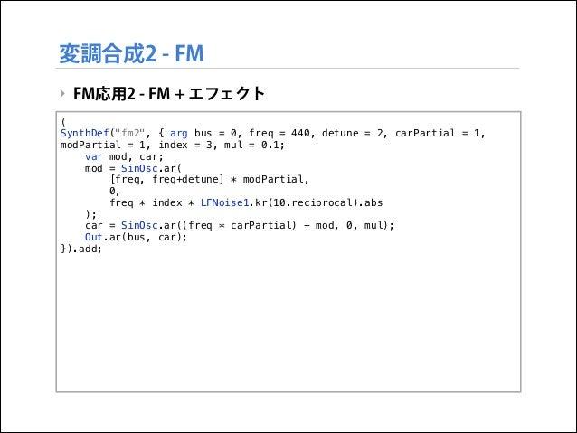 """変調合成2 - FM ‣ FM応用2 - FM + エフェクト ( SynthDef(""""fm2"""", { arg bus = 0, freq = 440, detune = 2, carPartial = 1, modPartial = 1, i..."""