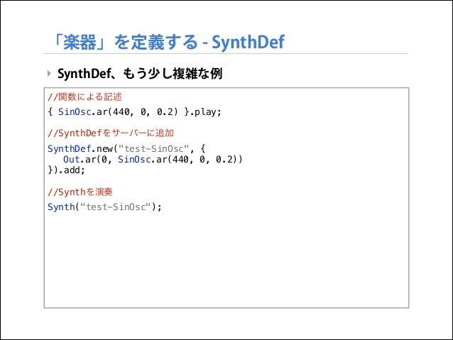 """「楽器」を定義する - SynthDef ‣ SynthDef、もう少し複雑な例 //関数による記述 { SinOsc.ar(440, 0, 0.2) }.play;  !  //SynthDefをサーバーに追加 SynthDef.new(""""t..."""
