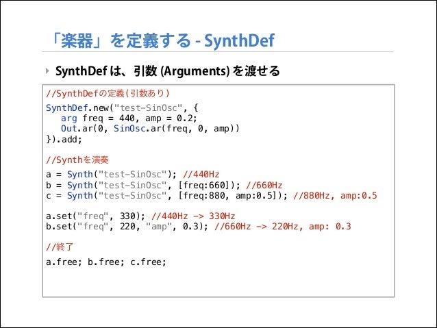 """「楽器」を定義する - SynthDef ‣ SynthDef は、引数 (Arguments) を渡せる //SynthDefの定義(引数あり) SynthDef.new(""""test-SinOsc"""", { arg freq = 440, am..."""