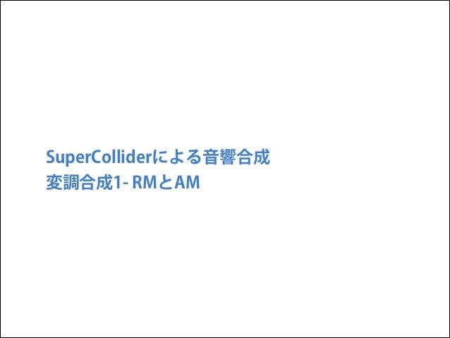 SuperColliderによる音響合成 変調合成1- RMとAM