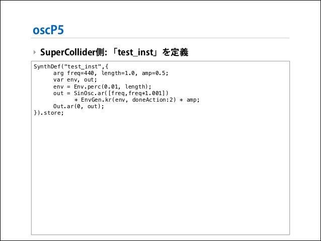 "oscP5 ‣ SuperCollider側: 「test_inst」を定義 SynthDef(""test_inst"",{ arg freq=440, length=1.0, amp=0.5; var env, out; env = Env.p..."