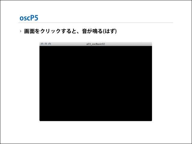 oscP5 ‣ 画面をクリックすると、音が鳴る(はず)