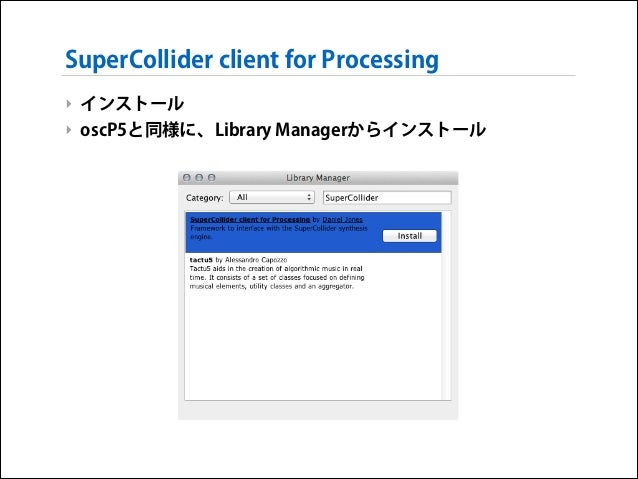 SuperCollider client for Processing ‣ インストール ‣ oscP5と同様に、Library Managerからインストール