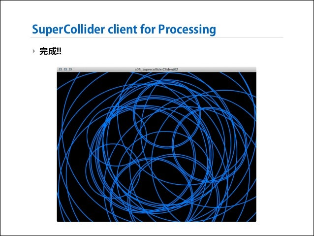 SuperCollider client for Processing ‣ 完成!!