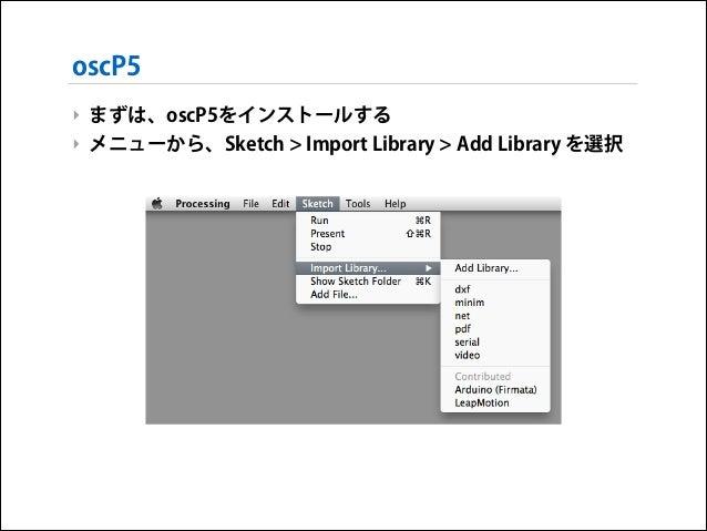 oscP5 ‣ まずは、oscP5をインストールする ‣ メニューから、Sketch > Import Library > Add Library を選択
