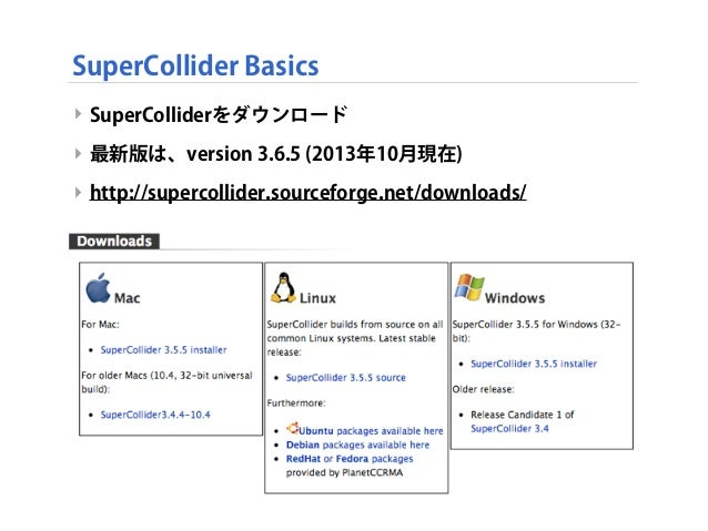 SuperCollider Basics ‣ SuperColliderをダウンロード ‣ 最新版は、version 3.6.5 (2013年10月現在) ‣ http://supercollider.sourceforge.net/downl...