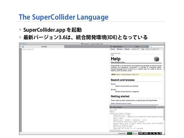 ‣ SuperCollider.app を起動 ‣ 最新バージョン3.6は、統合開発環境(IDE)となっている The SuperCollider Language