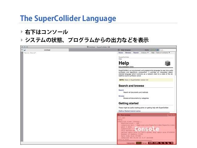 ‣ 右下はコンソール ‣ システムの状態、プログラムからの出力などを表示 ‣ The SuperCollider Language Console
