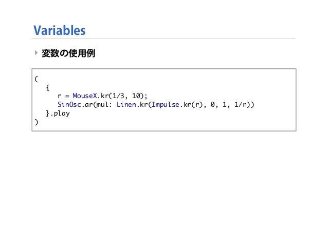 Variables ‣ 変数の使用例 ‣ this code is same as below. (  {   r = MouseX.kr(1/3, 10);   SinOsc.ar(mul: Linen.kr(Impulse.kr(...