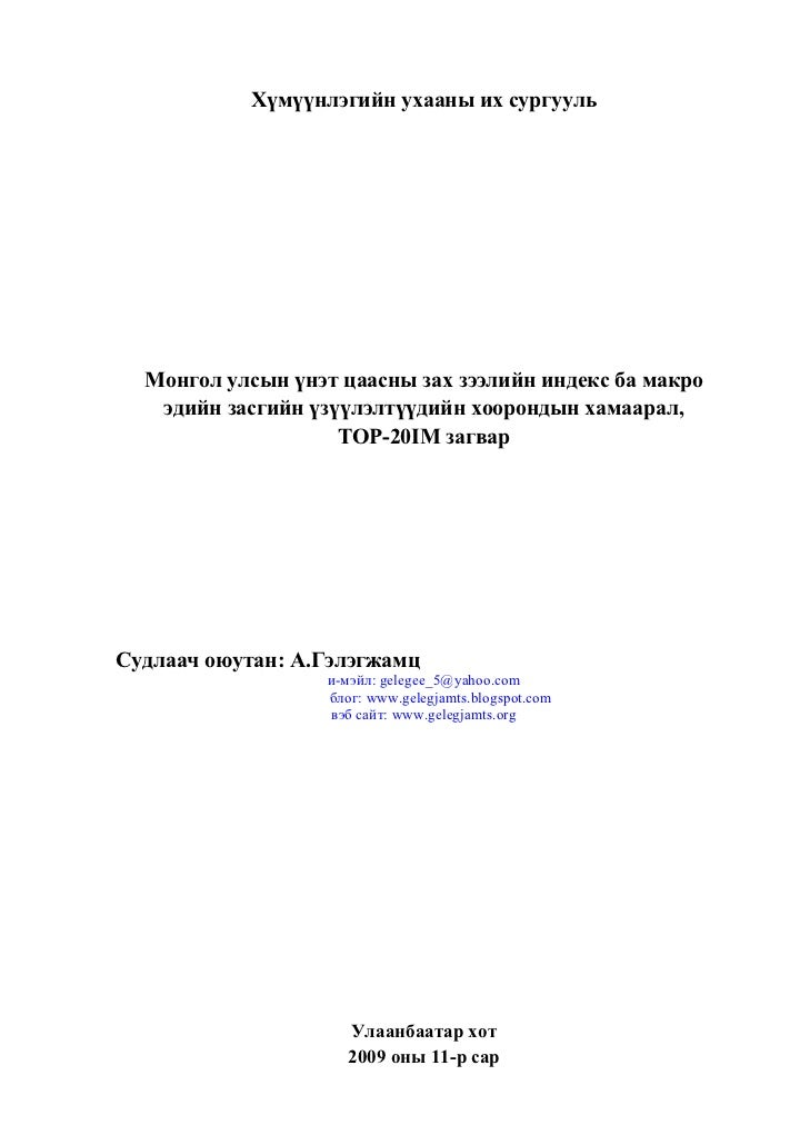 Хүмүүнлэгийн ухааны их сургууль  Монгол улсын үнэт цаасны зах зээлийн индекс ба макро   эдийн засгийн үзүүлэлтүүдийн хооро...
