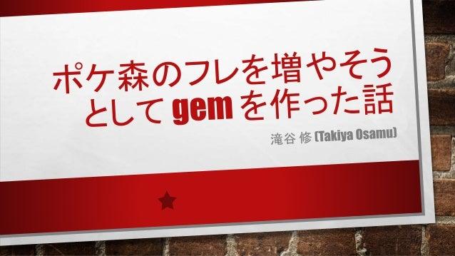 自己紹介 • 滝谷 修 • Takiya Osamu • 初参加 • よろしくお願いします • Ruby歴 • 短い • 略歴(職歴) • ガッツリとプログラミングをする道は歩めていない(つらい)