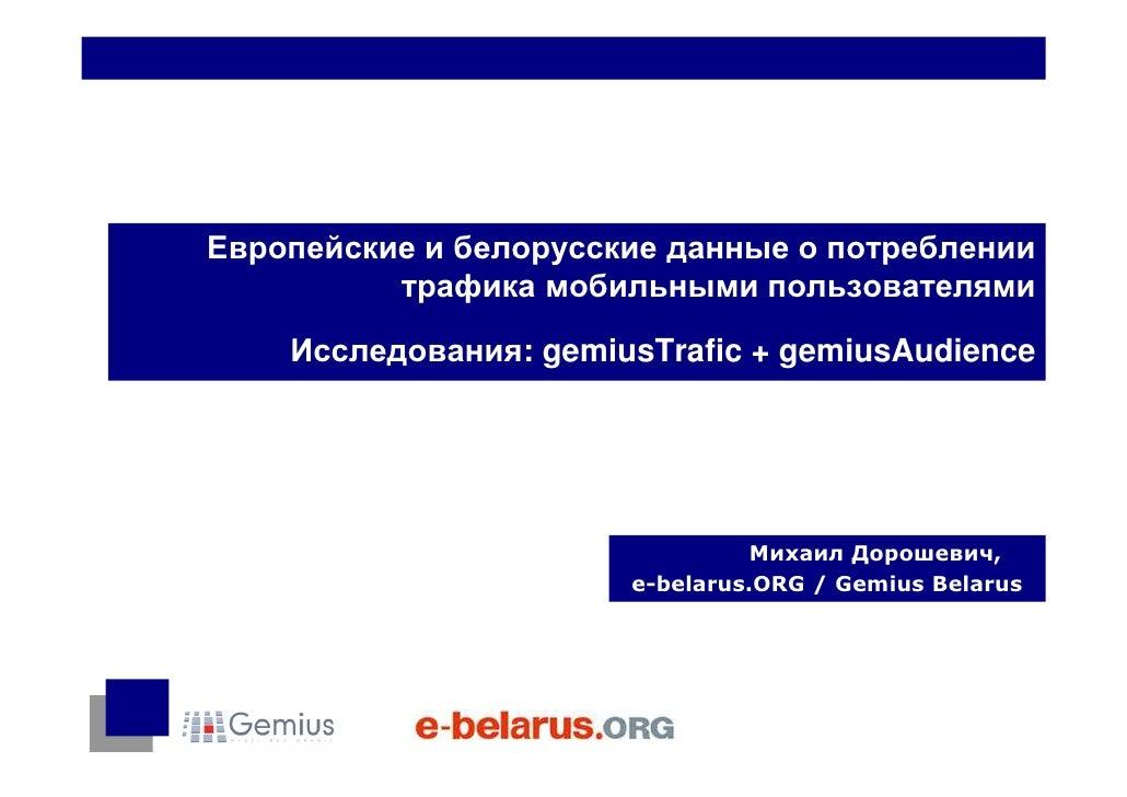 Европейские и белорусские данные о потреблении           трафика мобильными пользователями      Исследования: gemiusTrafic...