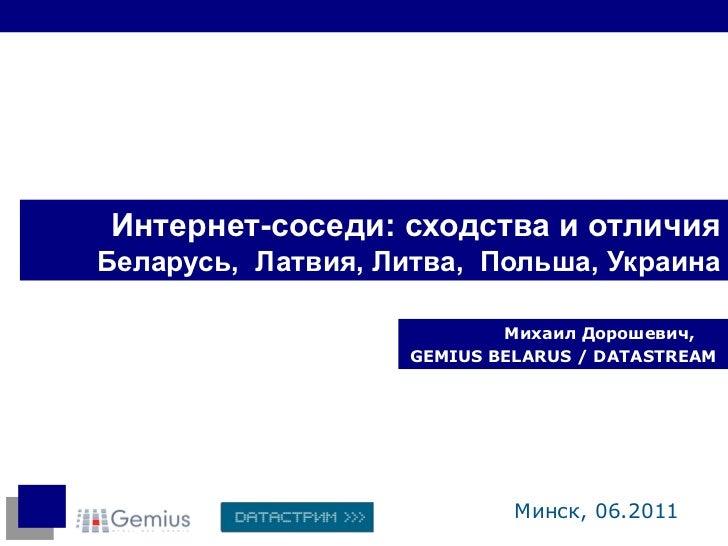 Интернет-соседи: сходства и отличия Беларусь,  Латвия, Литва,  Польша, Украина Михаил Дорошевич, GEMIUS BELARUS / DATASTRE...