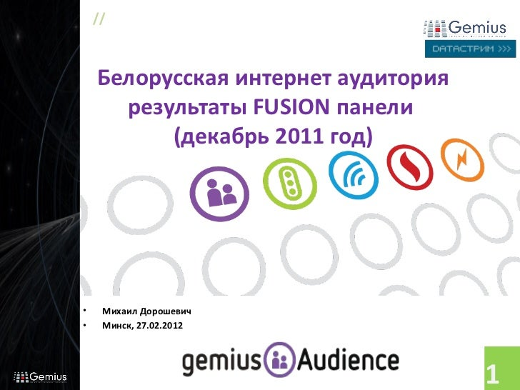 Белорусская интернет аудитория результаты  FUSION  панели   ( декабрь 2011 год ) <ul><li>Михаил Дорошевич </li></ul><ul><l...