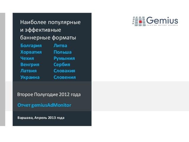 Отчет gemiusAdMonitorВаршава, Апрель 2013 годаНаиболее популярныеи эффективныебаннерные форматыВторое Полугодие 2012 годаБ...