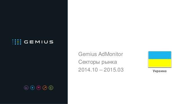 Gemius AdMonitor Секторы рынка 2014.10 – 2015.03 Украина