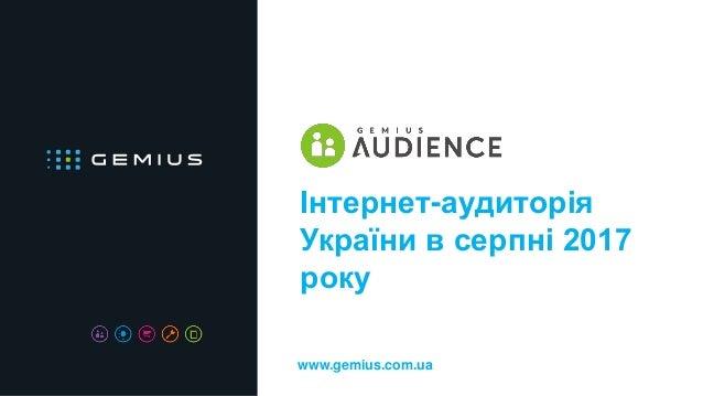 www.gemius.com.ua Інтернет-аудиторія України в серпні 2017 року