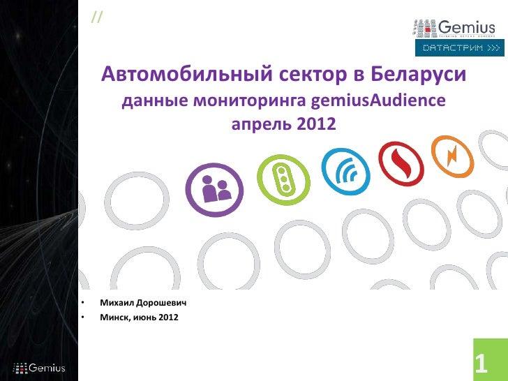 //     Автомобильный сектор в Беларуси         данные мониторинга gemiusAudience                   апрель 2012•    Михаил ...