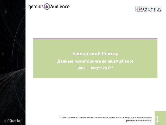 Банковский СекторДанные мониторинга gemiusAudience                Июль - Август 2012* * Отчет сделан на основе данных по п...