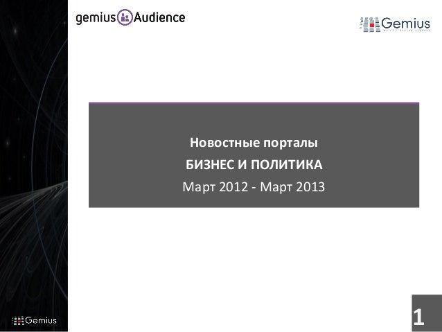 1Новостные порталыБИЗНЕС И ПОЛИТИКАМарт 2012 - Март 2013