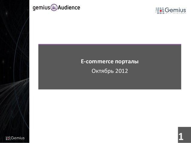 E-commerce порталы   Октябрь 2012                     1