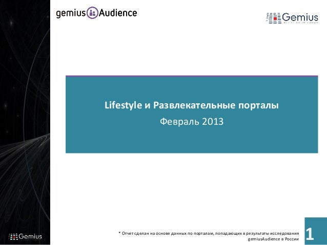 Lifestyle и Развлекательные порталы                    Февраль 2013  * Отчет сделан на основе данных по порталам, попадающ...