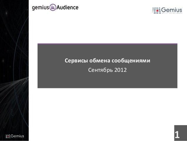 Сервисы обмена сообщениями       Сентябрь 2012                             1