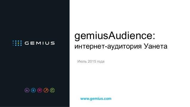 gemiusAudience: интернет-аудитория Уанета Июль 2015 года www.gemius.com
