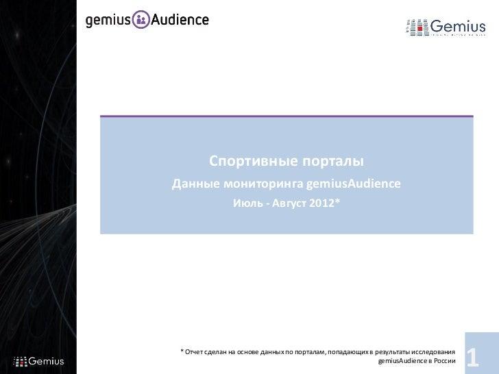 Спортивные порталыДанные мониторинга gemiusAudience                Июль - Август 2012* * Отчет сделан на основе данных по ...