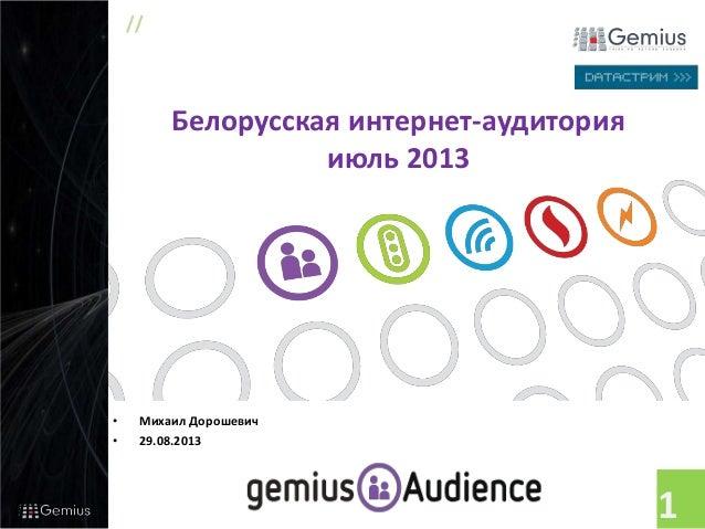 // 1 Белорусская интернет-аудитория июль 2013 • Михаил Дорошевич • 29.08.2013