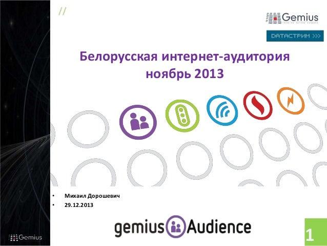 //  Белорусская интернет-аудитория ноябрь 2013  • •  Михаил Дорошевич 29.12.2013  1