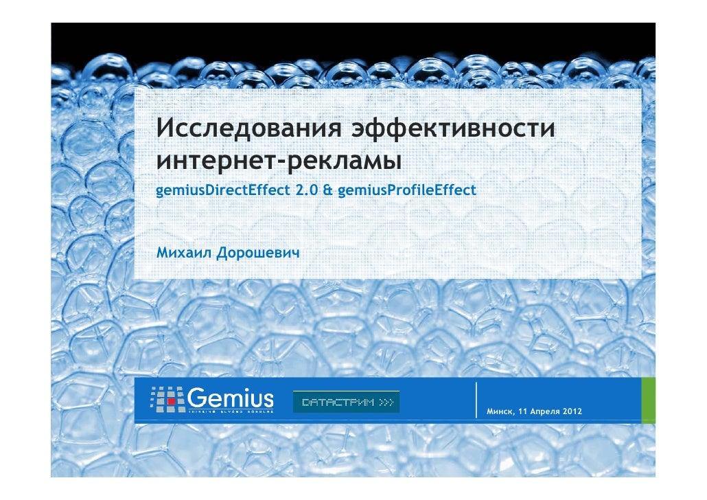 g emiusDire ctEffect                              //                                   Исследования эффективности         ...
