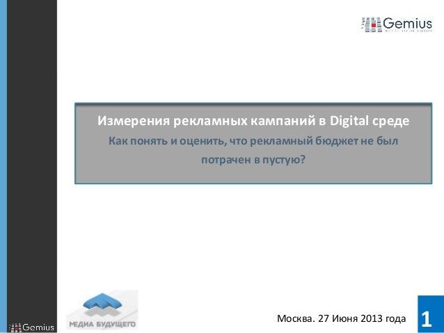 1 Измерения рекламных кампаний в Digital среде Как понять и оценить, что рекламный бюджет не был потрачен в пустую? Москва...