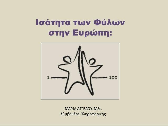 Ισότητα των Φύλων στην Ευρώπη: ΜΑΡΙΑ ΑΓΓΕΛΟΥ, MSc. Σύμβουλος Πληροφορικής