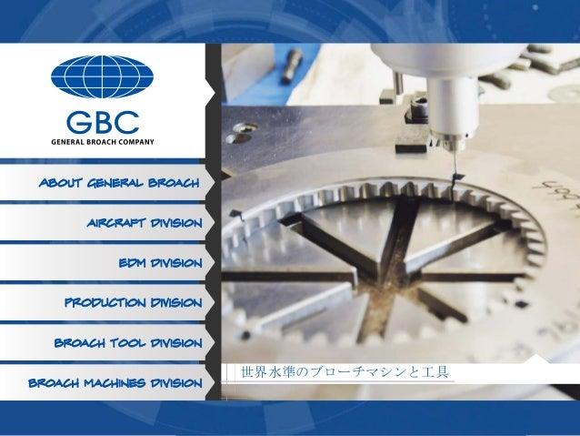 世界水準のブローチマシンと工具