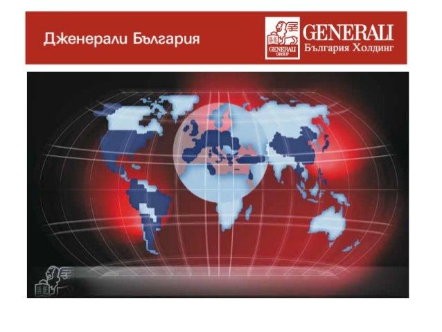 Online.generali.bgОт 1 ноември 2011 стартира сайт за Онлайнпродажба на застраховки - online.generali.bg,част от Група Джен...