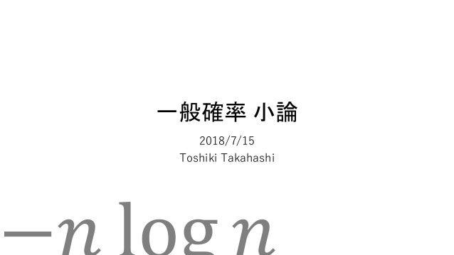 一般確率 小論 2018/7/15 Toshiki Takahashi