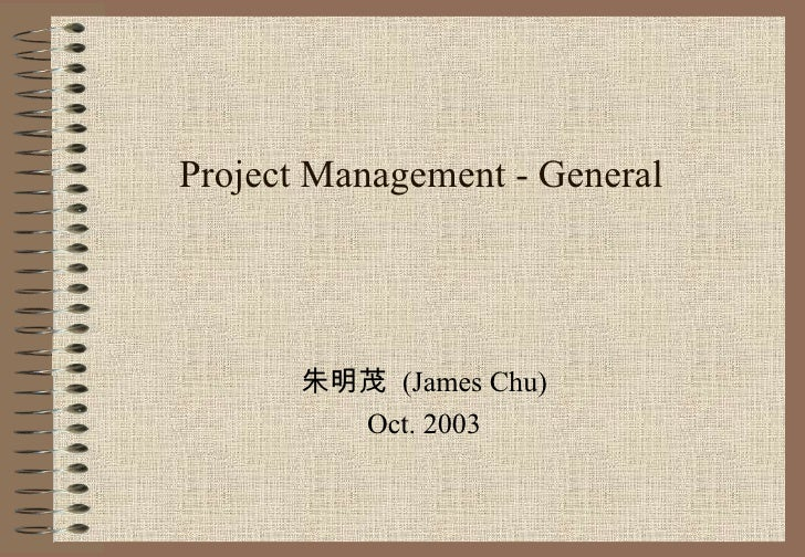 Project Management - General 朱明茂  (James Chu) Oct. 2003