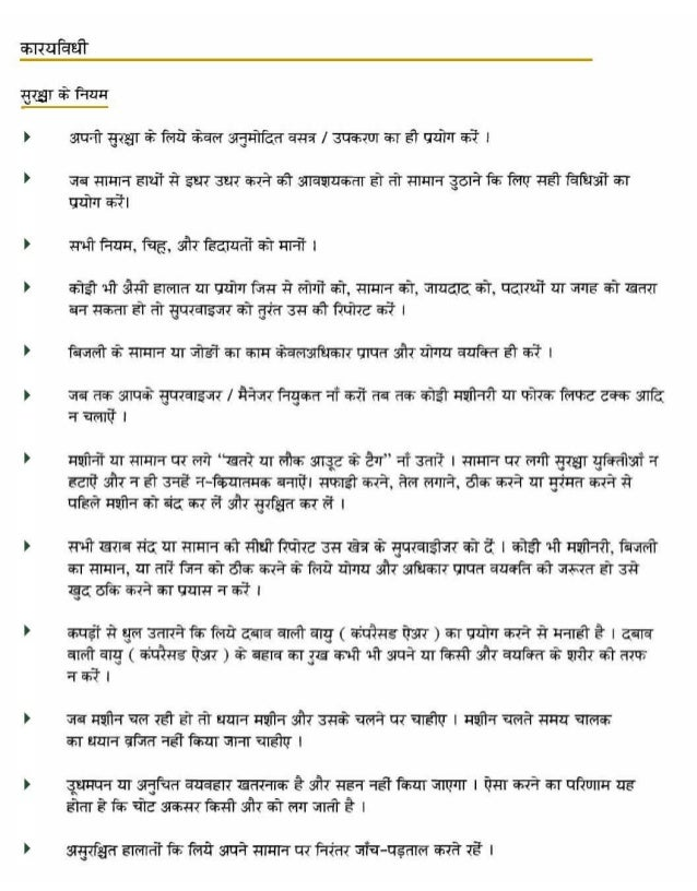 road safety essay in marathi Marathi essay on road safety most road traffic accident compensation involves two drivers, with a driver or passenger from the one vehicle seeking compensation from the driver of the second.
