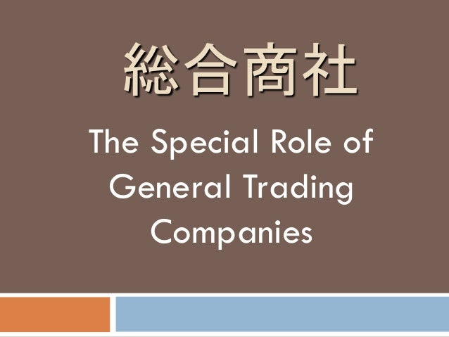 the foreign trade of the japanese trading companies The allwe foreign trade company was established on june 9, 1992 in the city of moscow, one of the largest business centers of the world  great britain, japan .