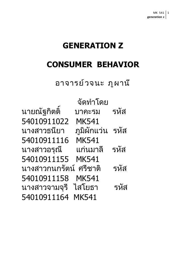 Generation z.
