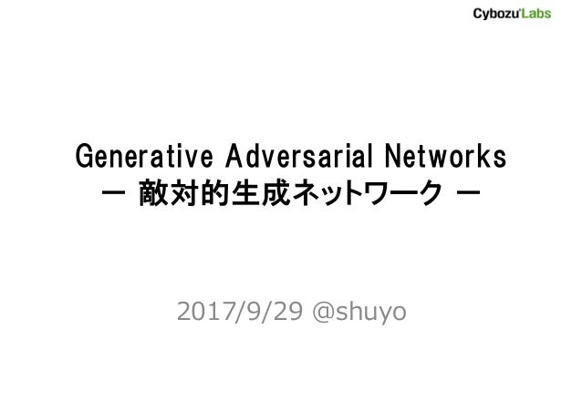 Generative Adversarial Networks - 敵対的生成ネットワーク - 2017/9/29 @shuyo