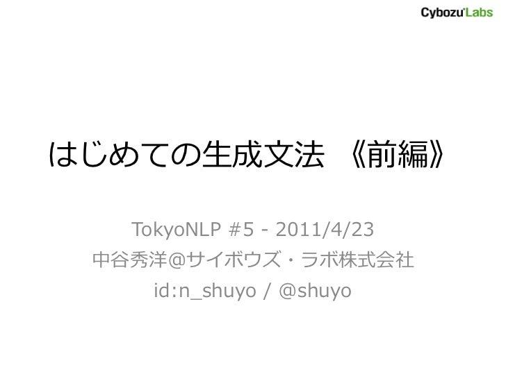 はじめての生成文法・前編 - #tokyonlp 5