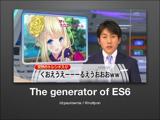 The generator of ES6 id:paulownia / @nullpon