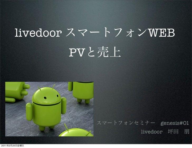livedoor          WEB                       PV                                   genesis#01                            liv...